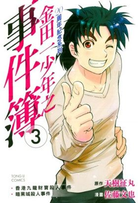 c_280_410_16777215_00_images_comic-cover_kindaichi-anniversary-3.jpeg
