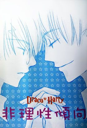 c_280_410_16777215_00_images_manga_doujinshi-draco-and-harry.jpeg
